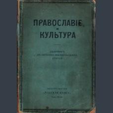 Под редакцией Зеньковского В.В.