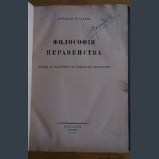 Бердяев Николай