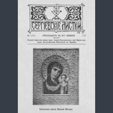 Сергиевские листки. № 4-15, 23-28, 35 / 1928-1930  Ав. колектив