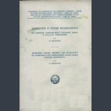 П. М. Бицилли