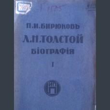 Бирюков П.И