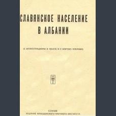 А. Слелищев. Славянское население в Албании