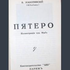 Жаботинский В.