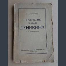 Соколов К. Н.