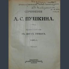Сочинения А. С. Пушкина. Полное собрание в двух томах. Том I.-II.