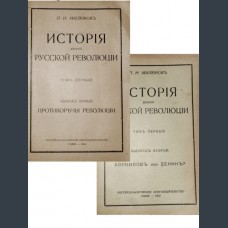 Милюков П.Н