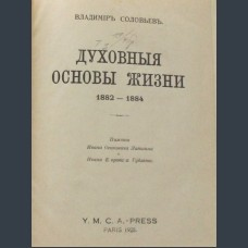 Соловьев, Владимир