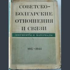 Советско-болгарские отношения