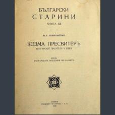 Попруженко М.Г. Козма Пресвитеръ болгарскiй писатель X вѣка