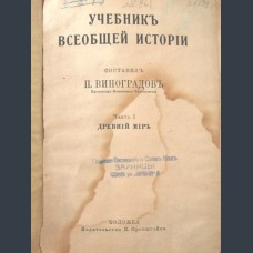 Виноградов П., проф. Учебник всеобщей истории.