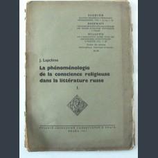 Phenomenologie religieuse dans litterature russe
