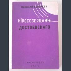 Г. В. Плеханов
