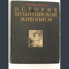 История Византийской живописи.Т 2