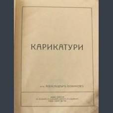 Александър Божинов. Карикатури. 1924