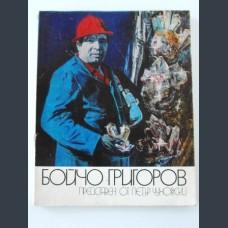 Бойчо Григоров/ Петър Чуховски