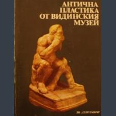 Атанасова-Георгиева Й., Митова-Джонова Д.