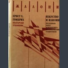 Ернст Х. Гомбрих