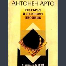 Антонен Арто
