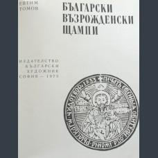 Еф. Томов