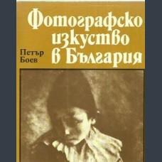 Петър Боев