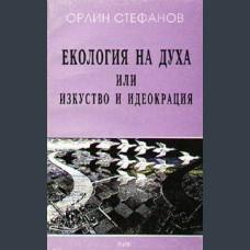 Орлин Стефанов