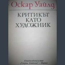 Оскар Уайлд