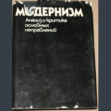 Под редакцией В. В. Ванслова и Ю. Д. Колпинского