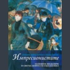 Импресионистите: справочник