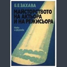 Б. Е. Захава