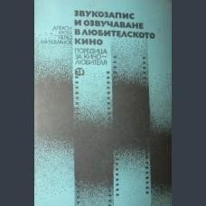 Алексей Й. Кусев, Петко В. Шишманов