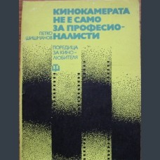 Петко Шишманов