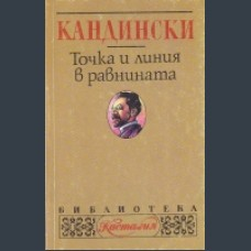 Василий Кандински