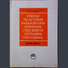 Очерци история българската литература
