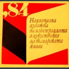 Изложба илюстрацията и книгата 84