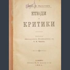 Кръстев, Кирил. Етюди и критики