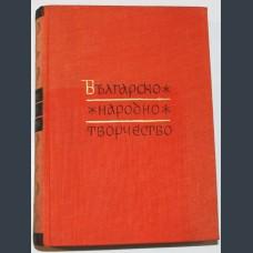 Българско народно творчество, том 8