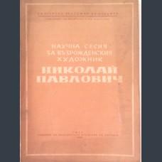 Научная сессия Николай Павлович, ред. Ал. Божинов