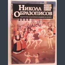 Евдокия Петева-Филова