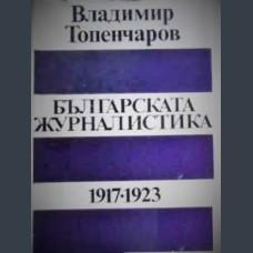 Владимир Топенчаров