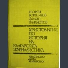 Боршуков, Г., Панайотов, Ф.