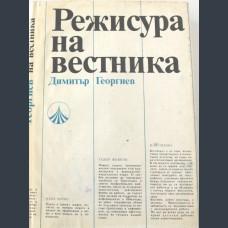 ГЕОРГИЕВ, Димитър. Режисура на вестника