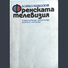 Николов, Бойко