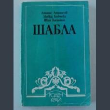 Шабла. А. Атанасов, Л. Бобчева, И. Василчин