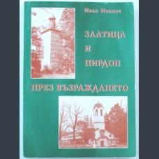 Златица и Пирдоп през Възраждането