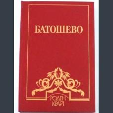 Батошево. Съставител Николай Ковачев Краеведски сборник
