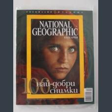 сп. National Geographic