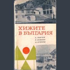 Х.Пейчев, П.Божков, Д.Душков