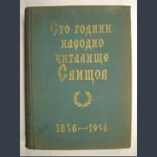 Сто години народно читалище Свищов
