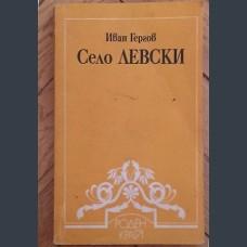 Иван Гергов