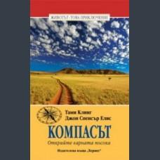Тами Клинг, Джон Спенсър Елис